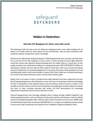 Click to download Hidden in Detention (pdf)