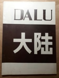 Cover of self-published poetry journal, Dalu (Continent) by the underground poetry circle in Beijing in the 1980s.